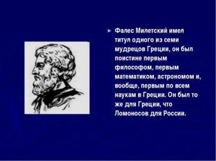 Фалес Милетский имел титул одного из семи мудрецов Греции, он был поистине пе