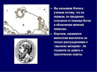 Мы называем Фалеса ученым потому, что он первым, по преданию, отказался от по