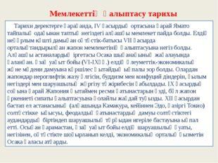 Мемлекеттің қалыптасу тарихы Тарихи деректерге қарағанда, IV ғасырдың ортасын
