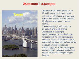 Жапония қалалары Жапония халқының бестен төрт бөлігі қалаларда тұрады. Кеме т