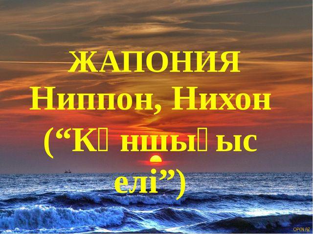 """ЖАПОНИЯ Ниппон, Нихон (""""Күншығыс елі"""")"""
