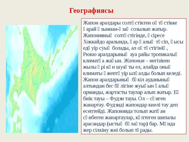 Географиясы Жапон аралдары солтүстіктен оңтүстікке қарай ұзыннан-ұзақ созылып...