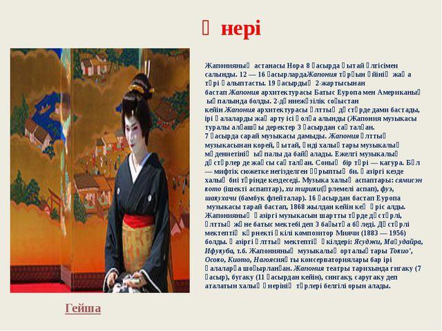 Гейша Жапонияның астанасыНора8 ғасырда қытай үлгісімен салынды. 12 — 16 ғас...