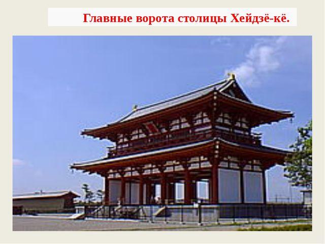 Главные ворота столицыХейдзё-кё.