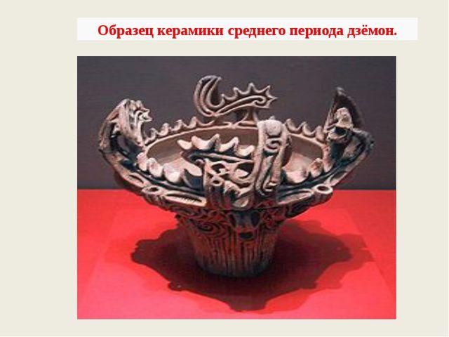 Образец керамики среднего периодадзёмон.