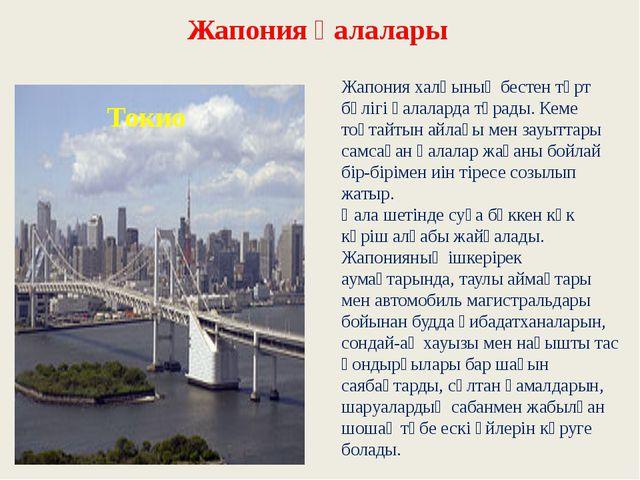 Жапония қалалары Жапония халқының бестен төрт бөлігі қалаларда тұрады. Кеме т...