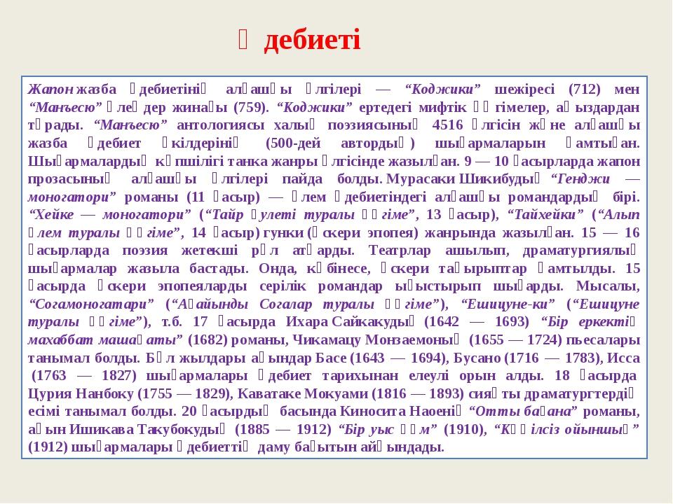 """Әдебиеті Жапонжазба әдебиетінің алғашқы үлгілері — """"Коджики"""" шежіресі (712)..."""