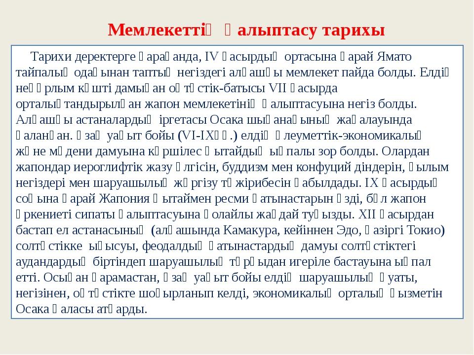 Мемлекеттің қалыптасу тарихы Тарихи деректерге қарағанда, IV ғасырдың ортасын...