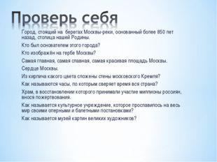 Город, стоящий на берегах Москвы-реки, основанный более 850 лет назад, столиц
