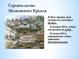 В XII в. Кремль был сложен из сосновых бревен. В начале XIV в. стены построил