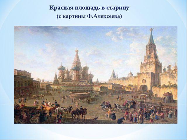 Красная площадь в старину (с картины Ф.Алексеева)