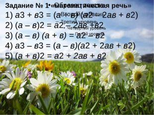 Задание № 1 «математическая речь» 1)а3+в3= (а+в)(а2–2ав + в2) 2) (а