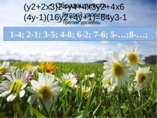 1-4; 2-1; 3-5; 4-8; 6-2; 7-6; 5-…;8-…; (у2+2х3)2=у4+4х3у2+4х6 (4у-1)(16у2+4у