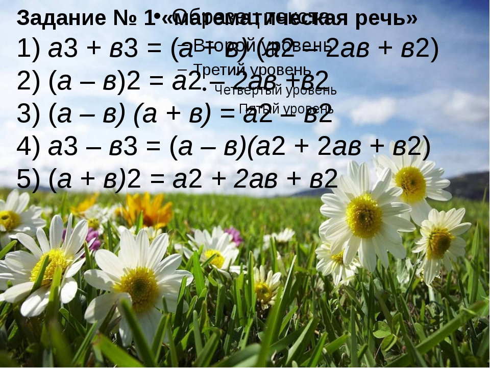 Задание № 1 «математическая речь» 1)а3+в3= (а+в)(а2–2ав + в2) 2) (а...