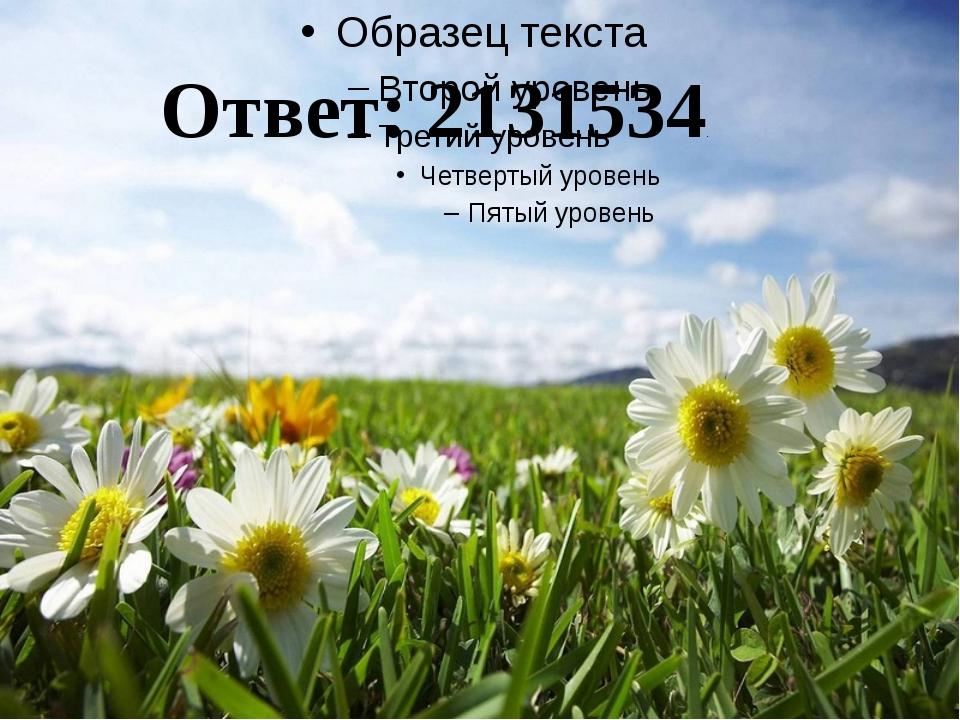 Ответ: 2131534.