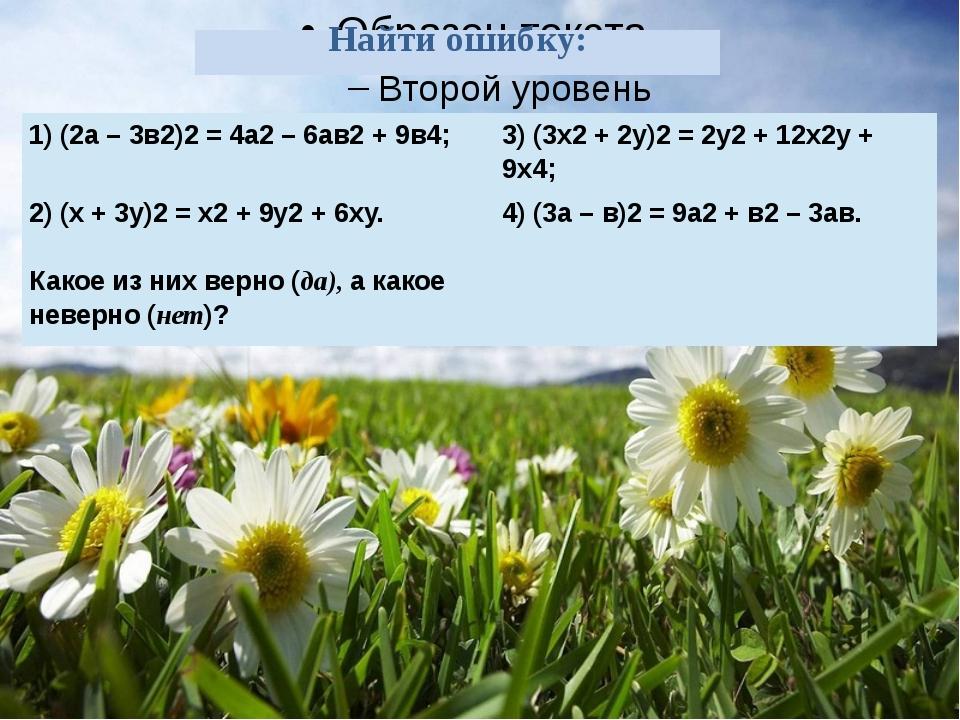 Найти ошибку: 1) (2а – 3в2)2= 4а2– 6ав2+ 9в4; 3)(3х2+ 2у)2=2у2+ 12х2у...