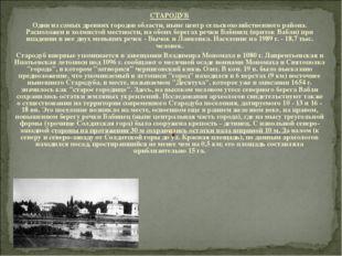 СТАРОДУБ Один из самых древних городов области, ныне центр сельскохозяйственн