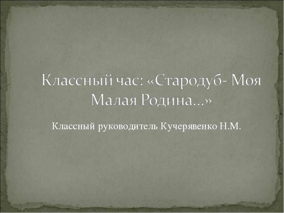 Классный руководитель Кучерявенко Н.М.