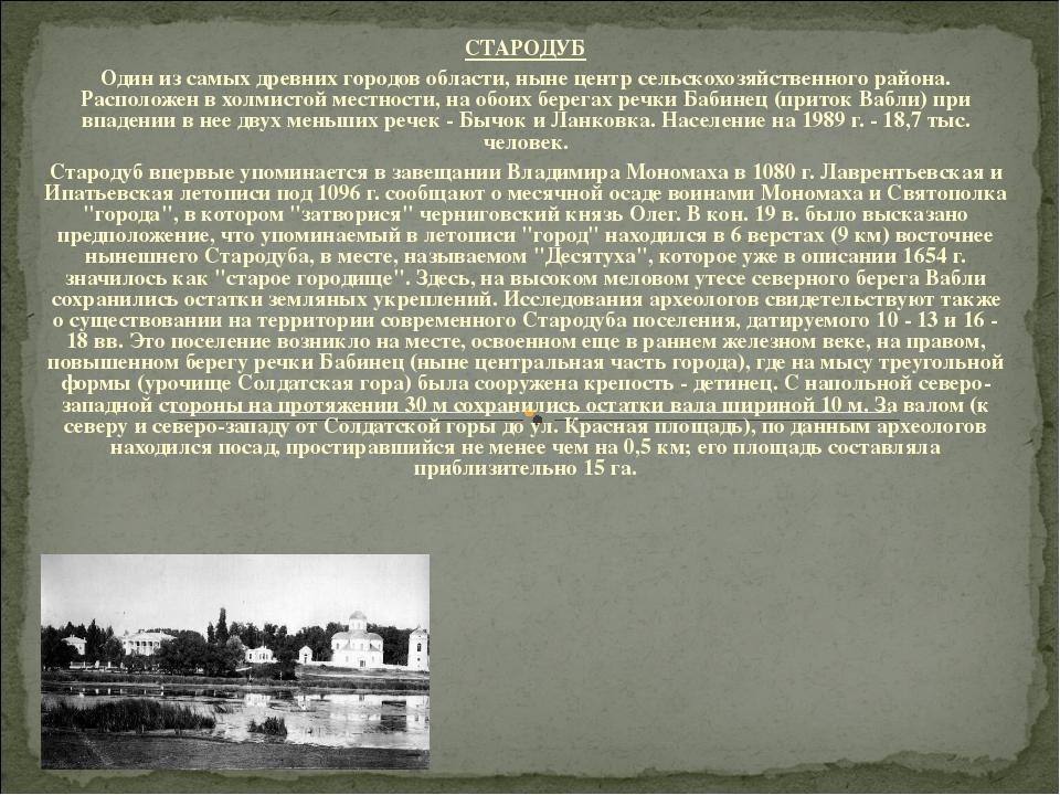 СТАРОДУБ Один из самых древних городов области, ныне центр сельскохозяйственн...