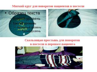 Скользящая простынь для поворотов в постели и переносе пациента Мягкий круг д
