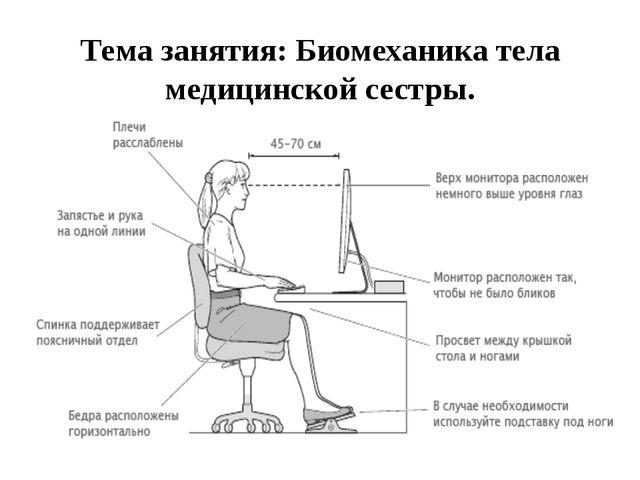 Тема занятия: Биомеханика тела медицинской сестры.