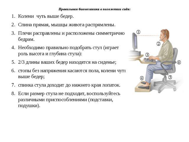 Правильная биомеханика в положении сидя: Колени чуть выше бедер. Спина прямая...