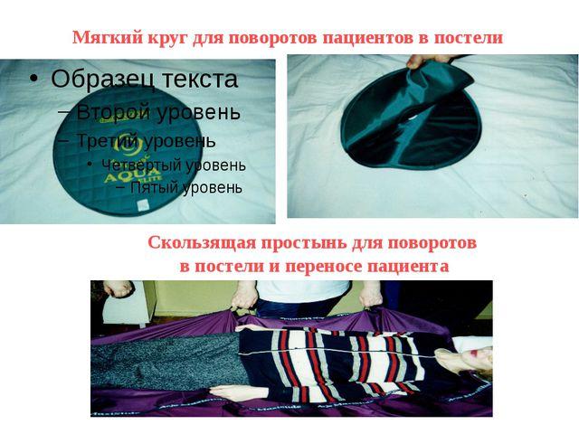 Скользящая простынь для поворотов в постели и переносе пациента Мягкий круг д...