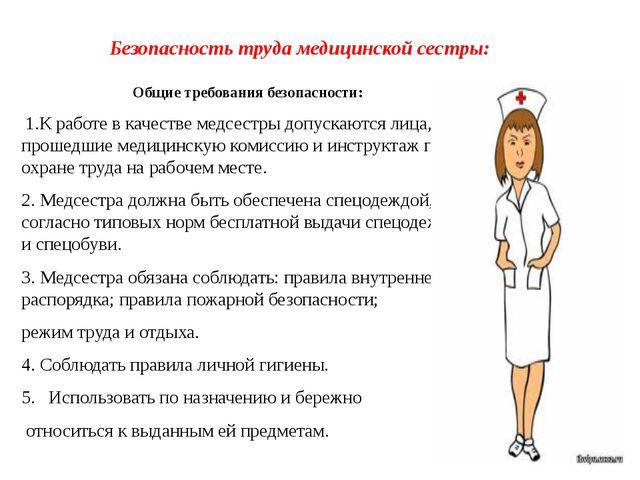 Безопасность труда медицинской сестры: Общие требования безопасности: 1.К ра...
