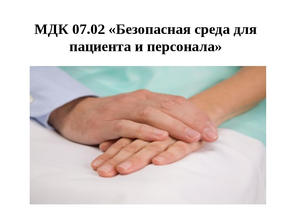 МДК 07.02 «Безопасная среда для пациента и персонала»