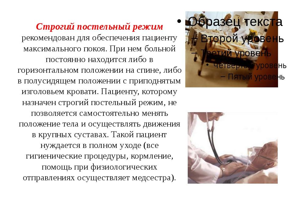 Строгий постельный режим рекомендован для обеспечения пациенту максимального...