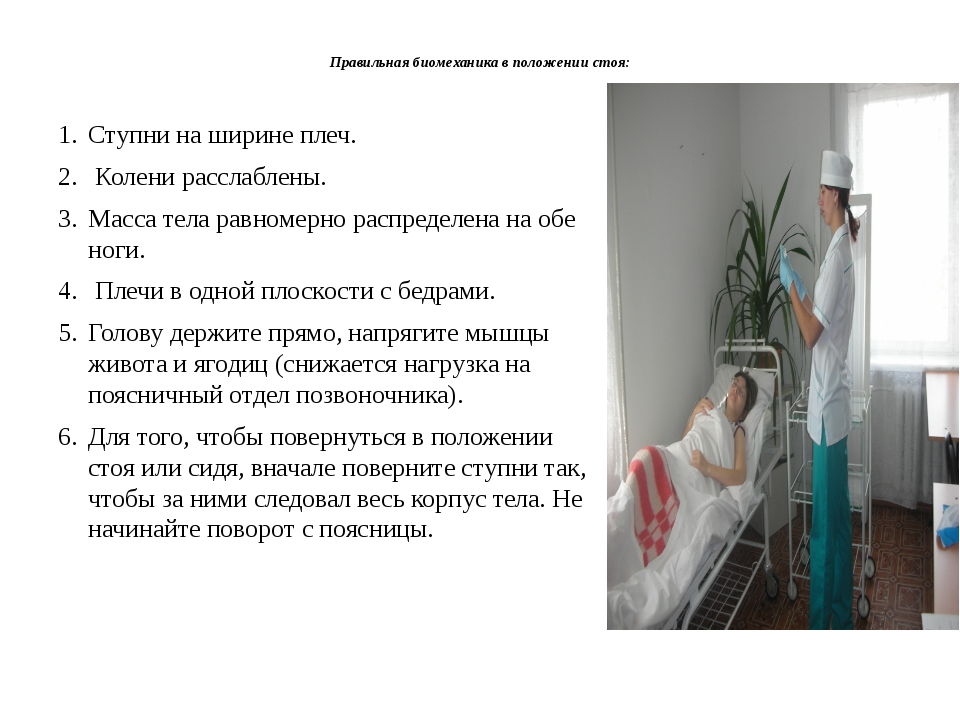 Правильная биомеханика в положении стоя: Ступни на ширине плеч. Колени рассл...