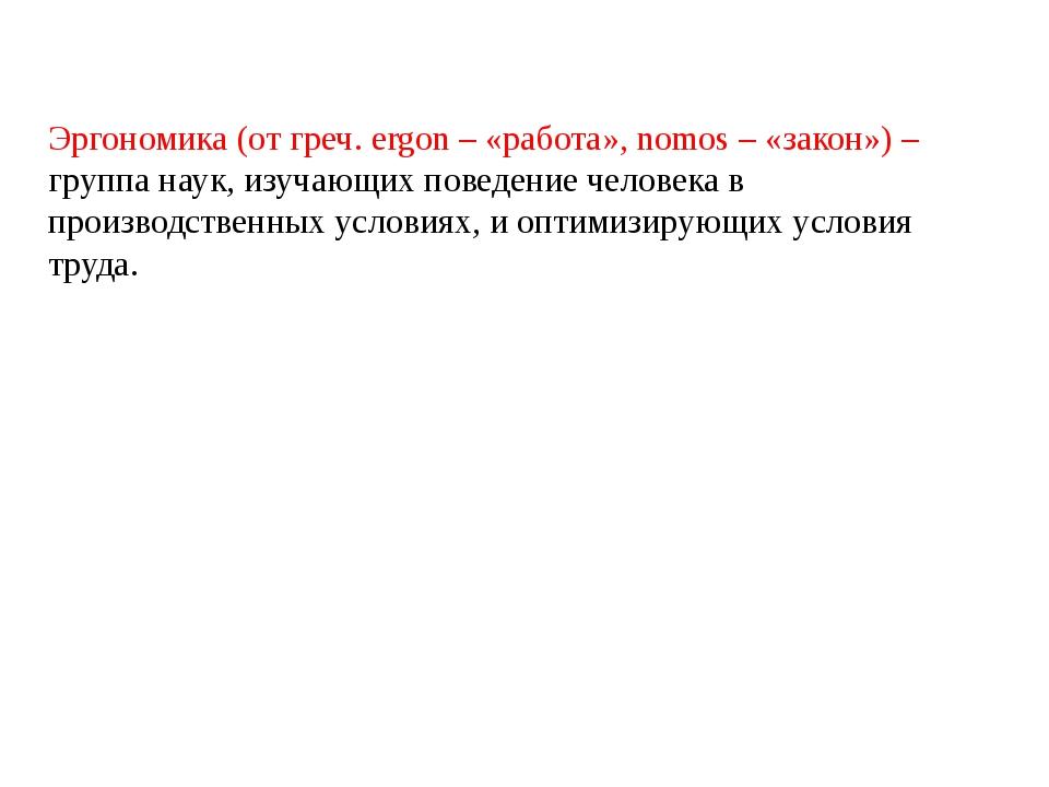 Эргономика (от греч. ergon – «работа», nomos – «закон»)– группа наук, изуча...