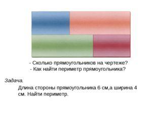 - Сколько прямоугольников на чертеже? - Как найти периметр прямоугольника? З