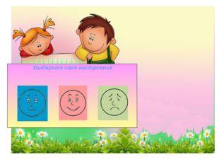 Выберите своё настроение