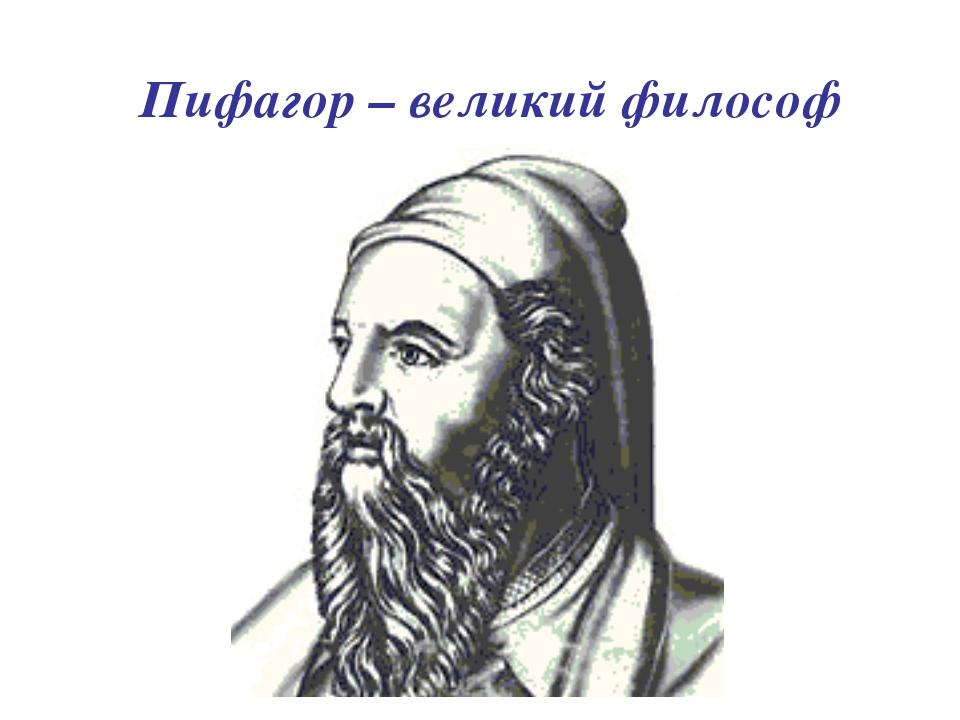 Пифагор – великий философ