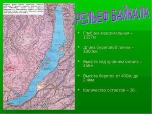 Глубина максимальная – 1637м. Длина береговой линии – 1800км. Высота над уров