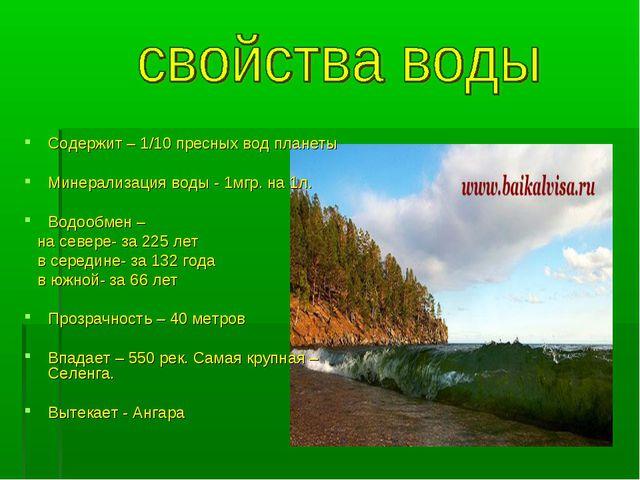 Содержит – 1/10 пресных вод планеты Минерализация воды - 1мгр. на 1л. Водообм...