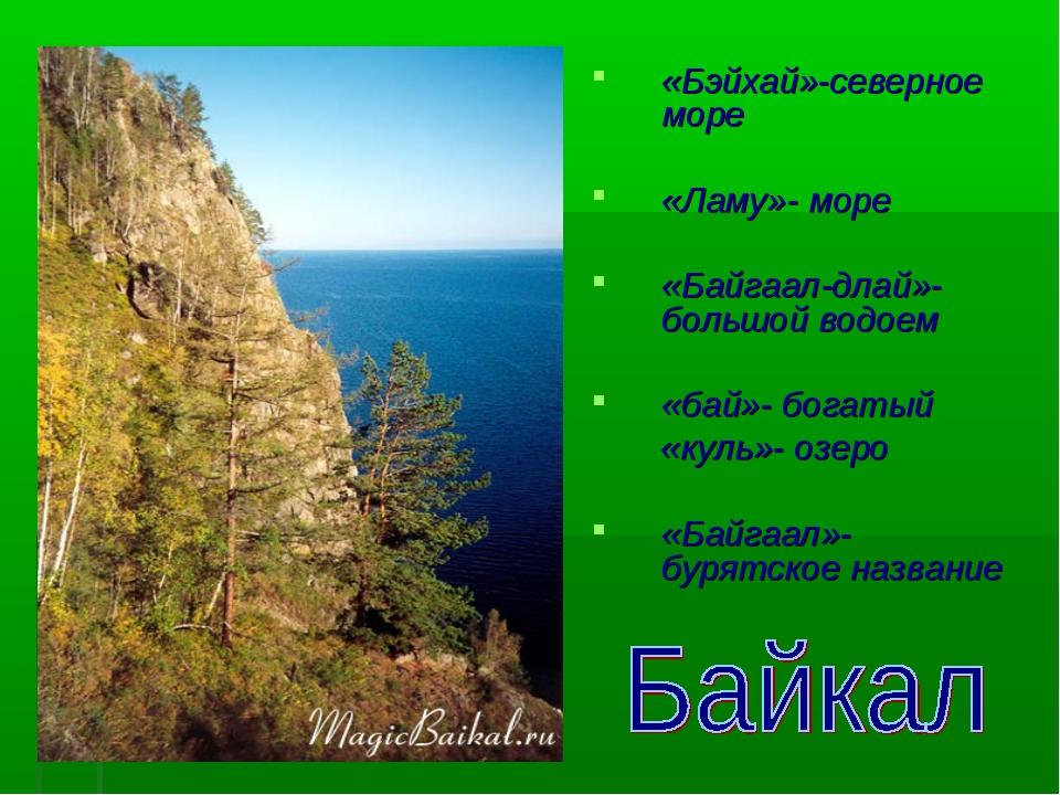 «Бэйхай»-северное море «Ламу»- море «Байгаал-длай»- большой водоем «бай»- бо...