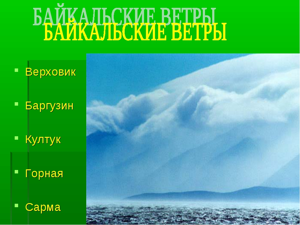 Верховик Баргузин Култук Горная Сарма