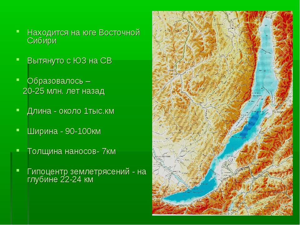 Находится на юге Восточной Сибири Вытянуто с ЮЗ на СВ Образовалось – 20-25 м...