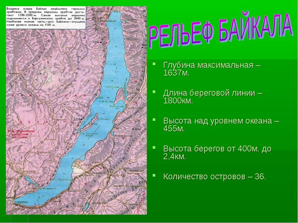Глубина максимальная – 1637м. Длина береговой линии – 1800км. Высота над уров...