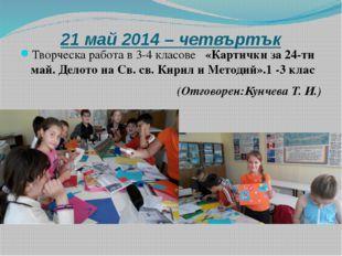 21 май 2014 – четвъртък Творческа работа в 3-4 класове «Картички за 24-ти май