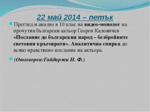 22 май 2014 – петък Преглед и анализ в 10 клас на видео-монолог на прочутия б