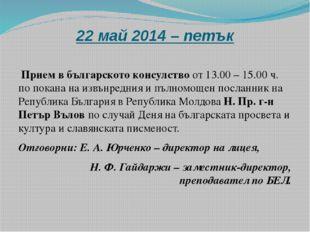22 май 2014 – петък Прием в българското консулство от 13.00 – 15.00 ч. по пок