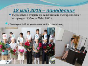 18 май 2015 – понеделник Тържествено открите на седмицата на български език и