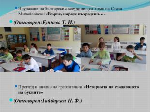 Изучаване на българския всеучилищен химн на Стоян Михайловски «Върви, народе