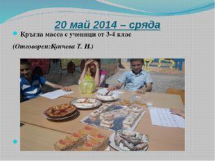 20 май 2014 – сряда Кръгла масса с ученици от 3-4 клас (Отговорен:Кунчева Т.