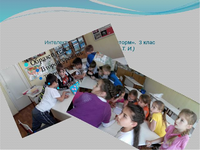 Интелектуална игра «Бреинсторм». 3 клас (Отговорен:Кунчева Т. И.)