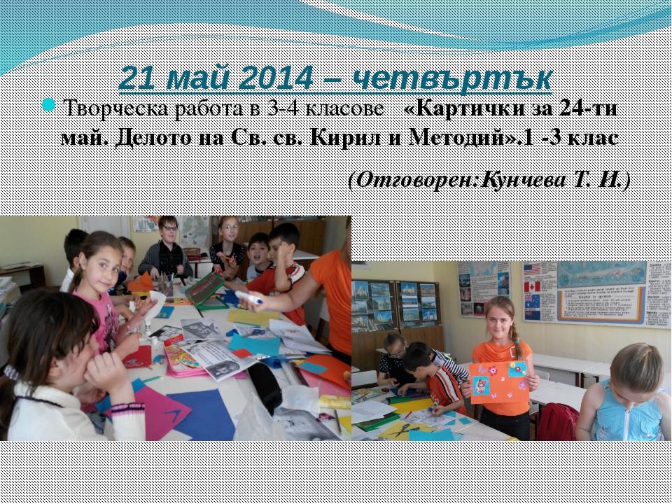 21 май 2014 – четвъртък Творческа работа в 3-4 класове «Картички за 24-ти май...