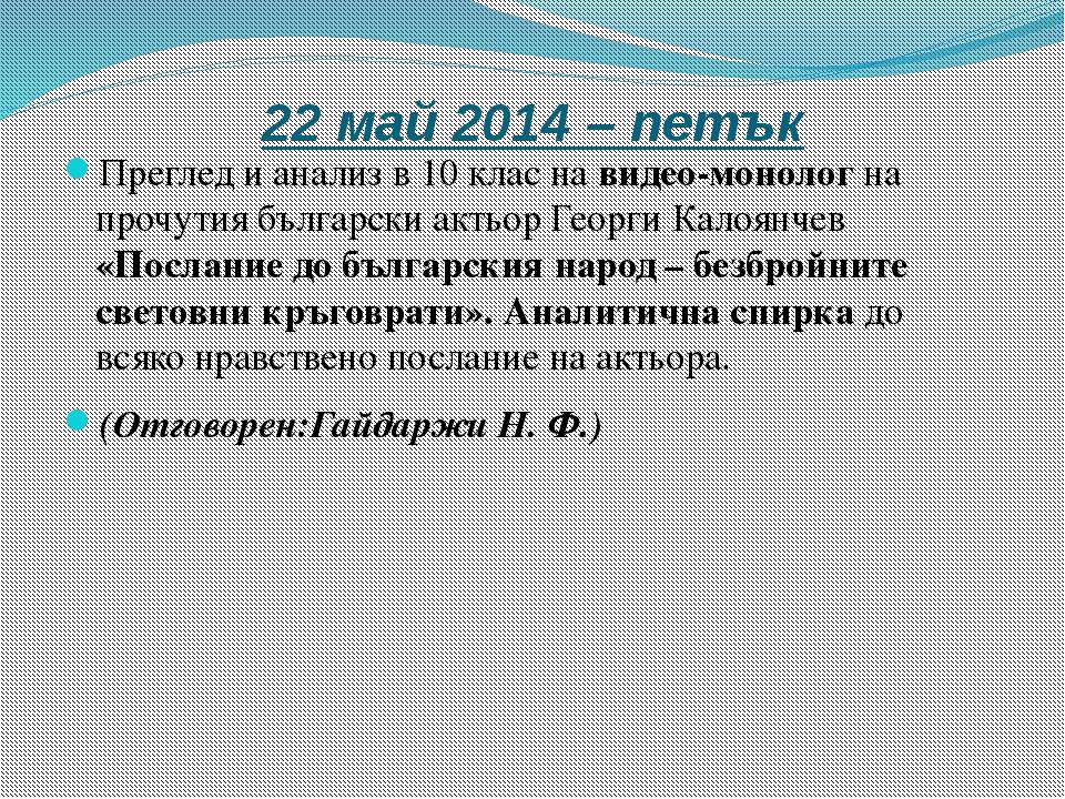 22 май 2014 – петък Преглед и анализ в 10 клас на видео-монолог на прочутия б...